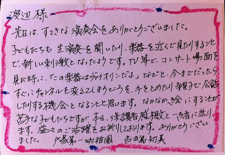 先生からのお手紙