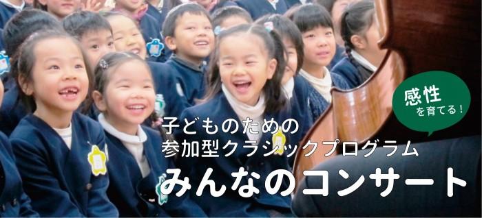 感性を育てる!子どものための参加型クラシックプログラム「みんなのコンサート」