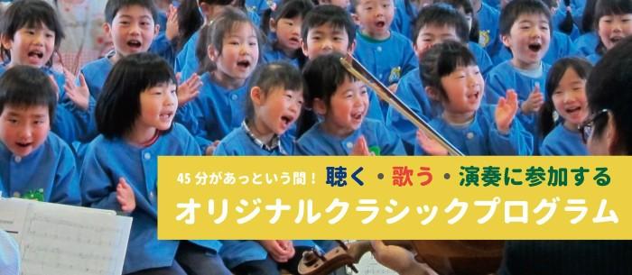 45分があっという間!聴く・歌う・演奏に参加するオリジナルクラシックプログラム