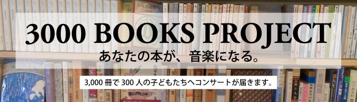 3000 BOOKS PROJECT