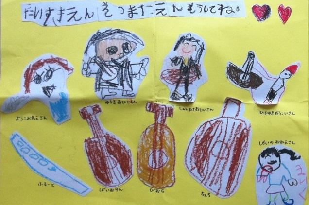 幼稚園からのお手紙
