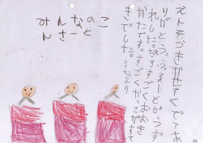 保育園からのお手紙