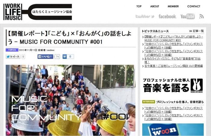 【開催レポート】「こども」×「おんがく」の話をしよう – MUSIC FOR COMMUNITY #001   はたらくミュージシャン協会