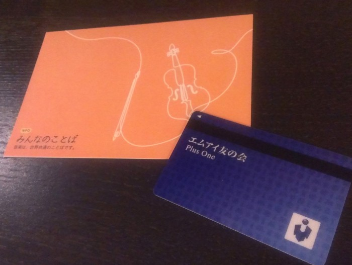 友の会会員証とポストカード