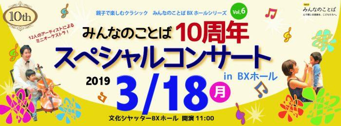 2019年3月18日みんなのことば10周年スペシャルコンサート
