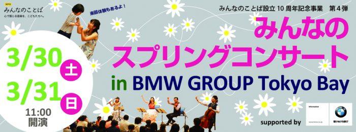 みんなのスプリングコンサート in BMW GROUP Tokyo Bay